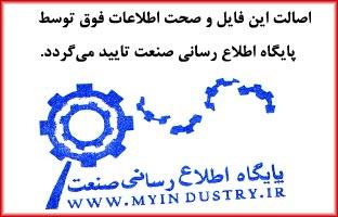تایید صحت اطلاعات
