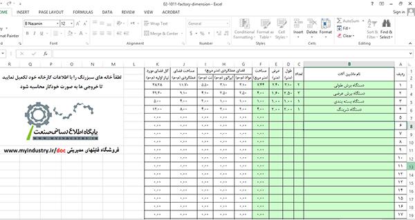 فایل اکسل کاربردی محاسبه ابعاد کارخانه