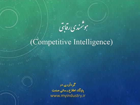 پاورپوینت هوشمندی رقابتی