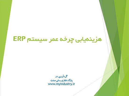 پاورپوینت هزینه یابی چرخه عمر سیستم  ERP