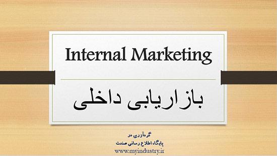 پاورپوینت بازاریابی داخلی
