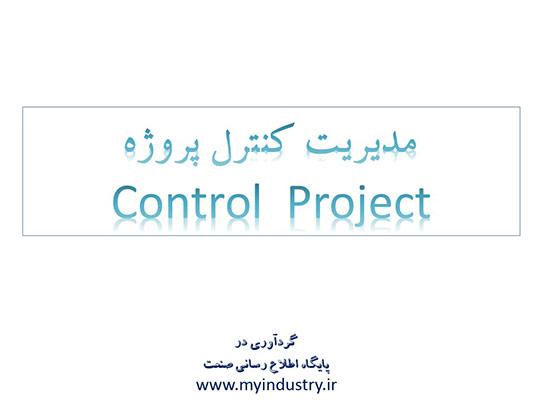 پاورپوینت مدیریت و کنترل پروژه