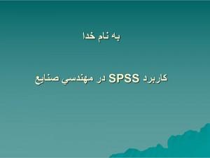 کاربرد نرم افزار SPSS