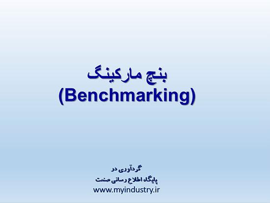 پاورپوینت بنچ مارکینگ Benchmarking