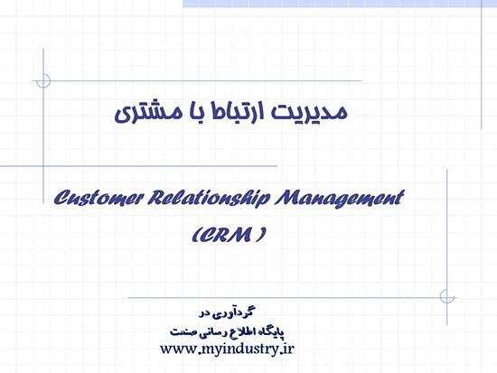 پاورپوینت مفاهیم مدیریت ارتباط با مشتری