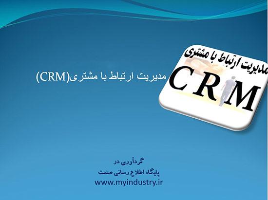 پاورپوینت مدیریت ارتباط با مشتری CRM
