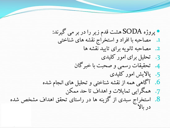 پاورپوینت آشنایی با تکنیک سودا SODA