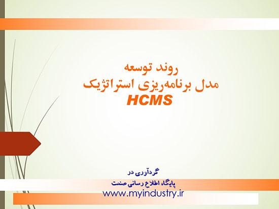پاورپوینت روند توسعه مدل برنامه ریزی استراتژیک HCMS