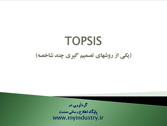 پاورپوینت آموزش تاپسیس TOPSIS