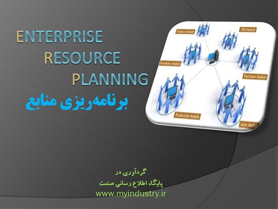 پاورپوینت برنامه ریزی منابع یا ERP چیست