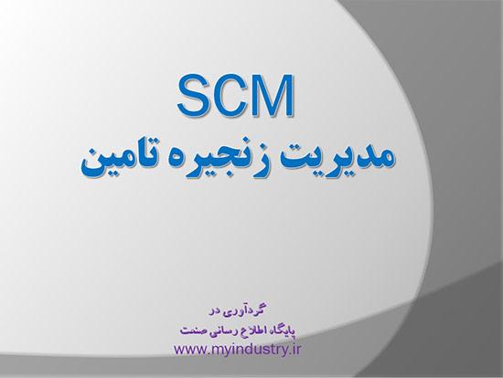 پاورپوینت آشنایی با مدیریت زنجیره تامین SCM