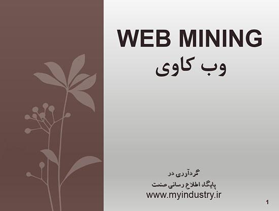 پاورپوینت آشنایی با وب کاوی Web Mining