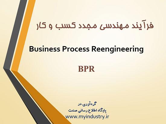 پاورپوینت فرآیند مهندسی مجدد کسب و کار BRP