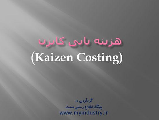 پاورپوینت هزینه یابی کایزن Kaizen Costing
