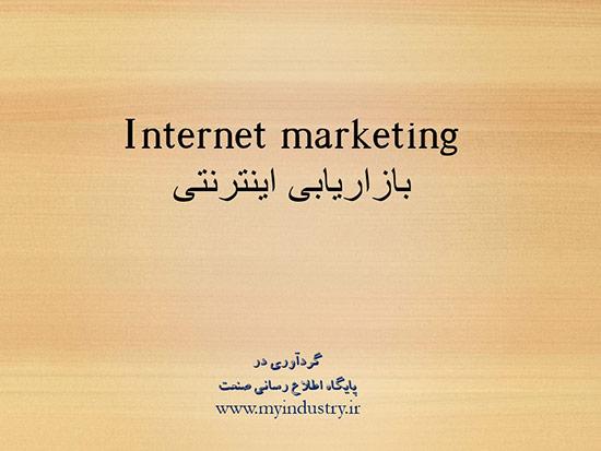 پاورپوینت بازاریابی اینترنتی