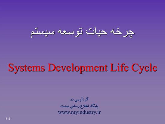 پاورپوینت چرخه حیات توسعه سیستم