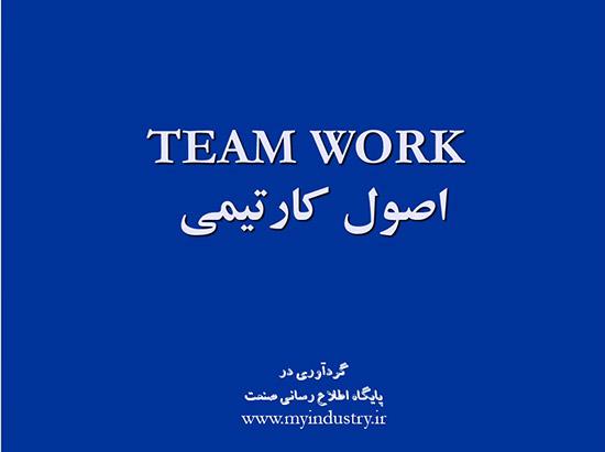 پاورپوینت اصول کار تیمی Team Work