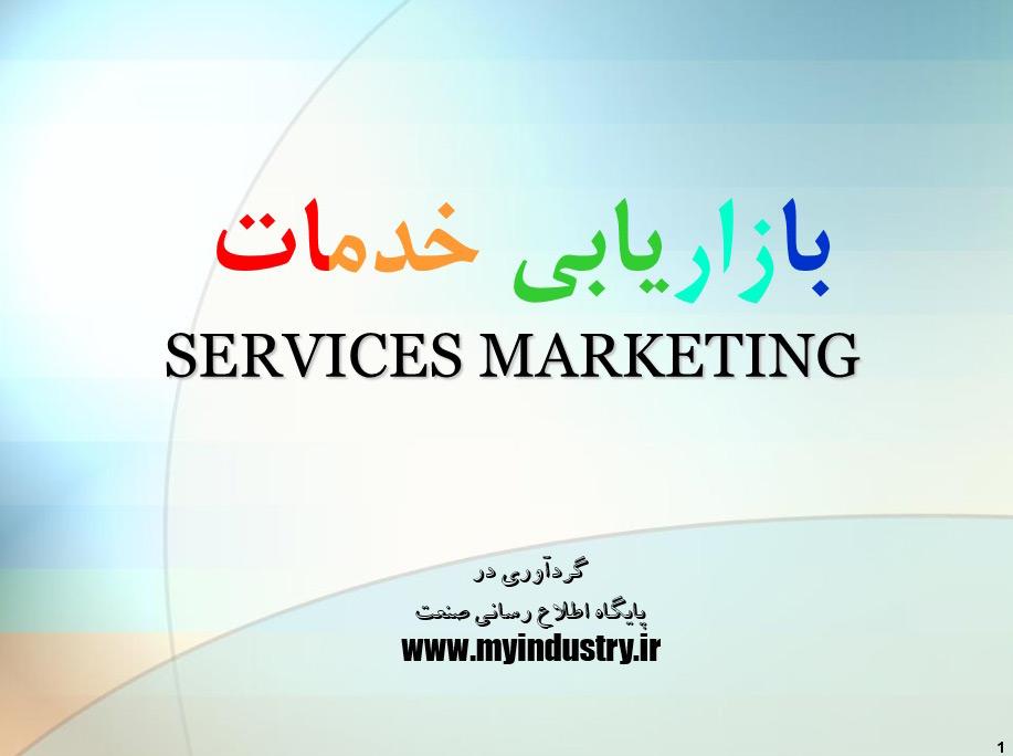 پاورپوینت بازاریابی خدمات