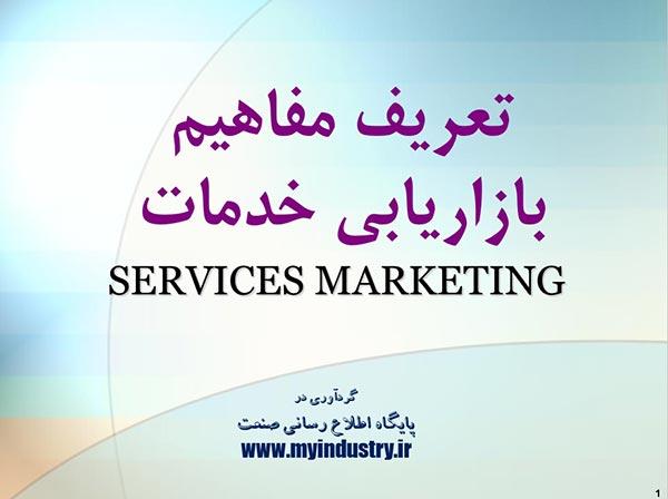 پاورپوینت تعریف مفاهیم بازاریابی خدمات
