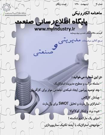 ماهنامه مدیریتی رایگان