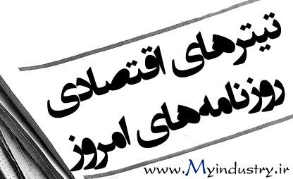 عناوین اقتصادی روزنامههای امروز 3 خرداد