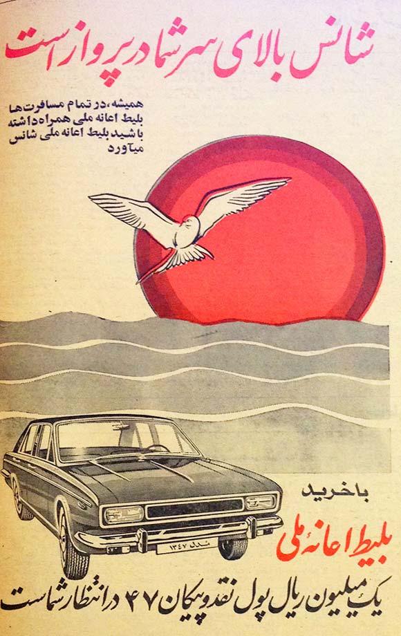 50 دهه تبلیغات