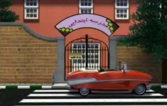 تبلیغ پارک ارم – مرداد ۱۳۹۰