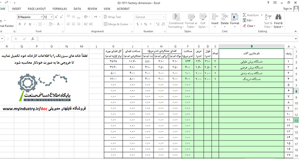Photo of فایل اکسل کاربردی محاسبه ابعاد کارخانه و مصرف انرژی