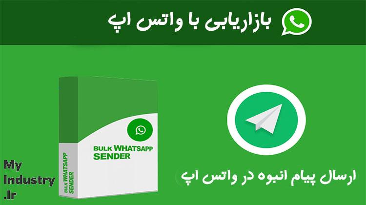 Photo of نرم افزار ارسال پیام انبوه تبلیغاتی در واتساپ